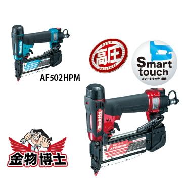 マキタ 高圧ピンタッカ AF502HP AF502HPM マキタ タッカ マキタ タッカー マキタ タッカ 高圧 マキタ タッカー 高圧ピンネイル50mm