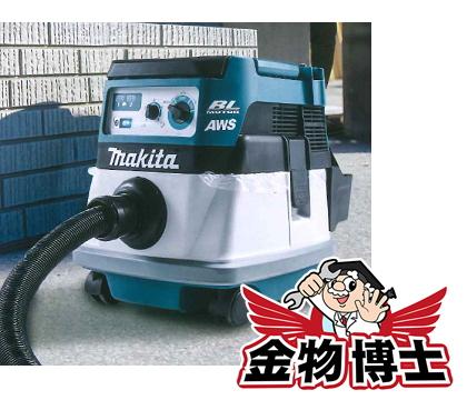 マキタ 集じん機 マキタ 集塵機 VC0840 集じん 集塵無線連動対応 連動コンセント付 粉じん専用 集じん容量8L 吸込仕事率220W