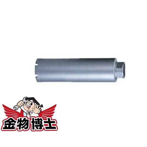 湿式ダイヤモンドコアビット 【マキタ A-57716】Φ75×260