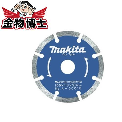 ダイヤモンドホイール / セグメント 【マキタ A-00066】外径205 厚み2.2 高さ8 内径25.4 リング内径25