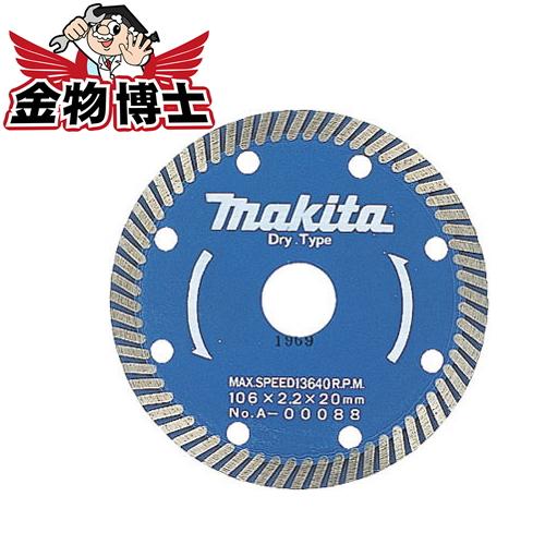 ダイヤモンドホイール / ディスクグラインダ / サンダ 【マキタ A-03420】波型 外径180 コンクリート、コンクリート二次製品(U字溝、ヒューム管)などの切断に。