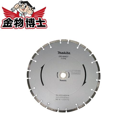ダイヤモンドホイール / ディスクグラインダ / サンダ 【マキタ A-03470】外径305 アスファルト用 アスファルト、グリーンコンクリート、軽量ブロック、ALCなどの切断に。