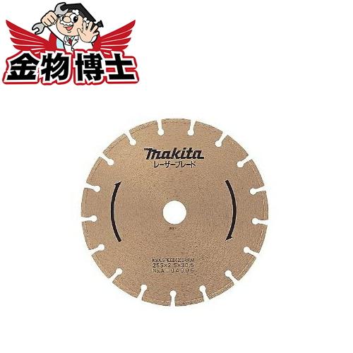 ダイヤモンドホイール マキタ A-36625 ディスクグラインダ サンダ外径355
