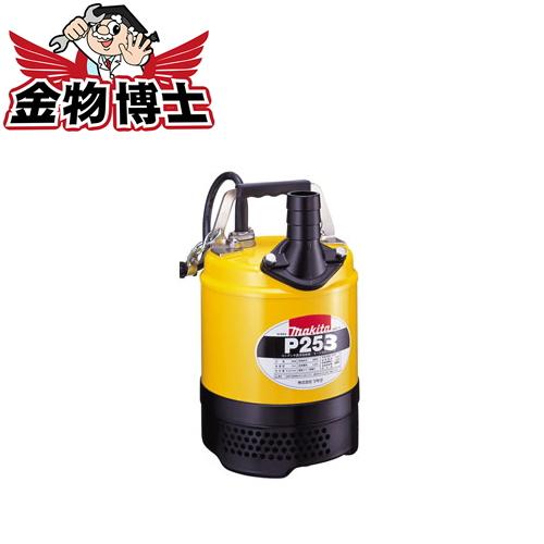 ポンプ / 水中ポンプ 【マキタ P253】吐出量100L/min 全揚程6m モータ保護機能付
