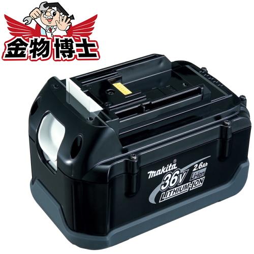 バッテリ / バッテリー / 電池 【マキタ BL3626 (A-49965)】リチウムイオン 36V 2.6Ah 充電時間 22分小型・軽量・高容量!継ぎ足し充電が可能!