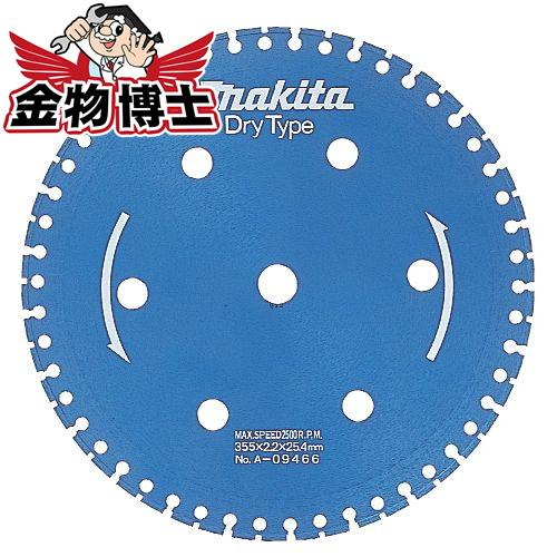 ダイヤモンドホイール / ディスクグラインダ / サンダ 【マキタ A-09466】外径355 ALC用