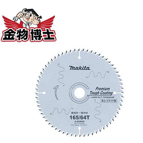 チップソー / マルノコ / 刃 【マキタ A-51633】外径260mm 刃数100 プレミアムタフコーティング 高剛性