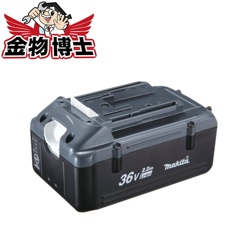バッテリ / バッテリー / 電池 【マキタ BL3622A (A-52261)】リチウムイオン 36V 2.2Ah 充電時間 60分小型・軽量・高容量!継ぎ足し充電が可能!