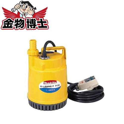 ポンプ / 水中ポンプ 【マキタ P103】吐出量80L/min 全揚程9mm モータ保護機能付き