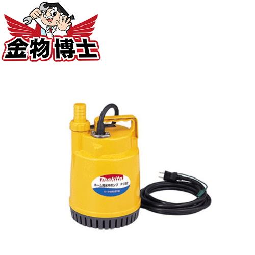 ポンプ / 水中ポンプ 【マキタ P152】排出量100L/min 全揚程9mm モータ保護機能付