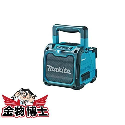 【店内全品5%offクーポン】マキタ 充電式スピーカ MR200 マキタ ブルートゥース マキタ Bluetooth スピーカマキタバッテリ(10.8 14.4 18V)対応 家庭用電源AC100V対応 Bluetooth対応 音楽がワイヤレスで簡単に楽しめる