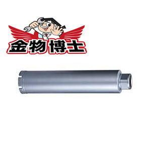 湿式ダイヤモンドコアビット 【マキタ A-57819】Φ170×260