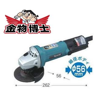 ディスクグラインダ/ディスクグラインダー 【マキタ 9533BL】砥石外径100mm 最大出力960W 単相100V