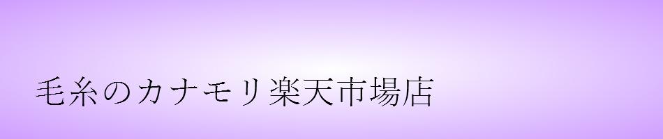毛糸のカナモリ 楽天市場店:毛糸のカナモリ