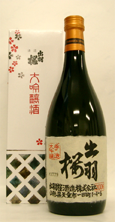 "IWC2010吟醸、大吟醸酒部門""金奖""获奖酒! ""出羽桜大吟醸酒""<出羽樱酒造>"