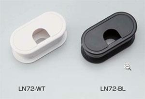 【40個セット】LAMP 配線孔キャップ LN72-WT LN72-BL 両面仕様 ホワイト/ブラック