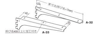 ロイヤル 特売 A-32 セール開催中最短即日発送 33棚柱用ブラケットクローム 木棚用 150 左右セット