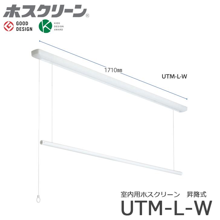 川口技研 ホスクリーン UTM-L-W 昇降式 操作ヒモタイプ 全長1710ミリ