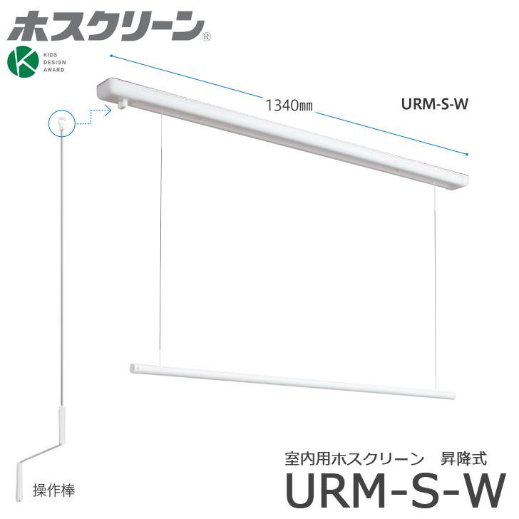 川口技研 ホスクリーン URM-S-W 昇降式 操作棒タイプ 全長1340ミリ