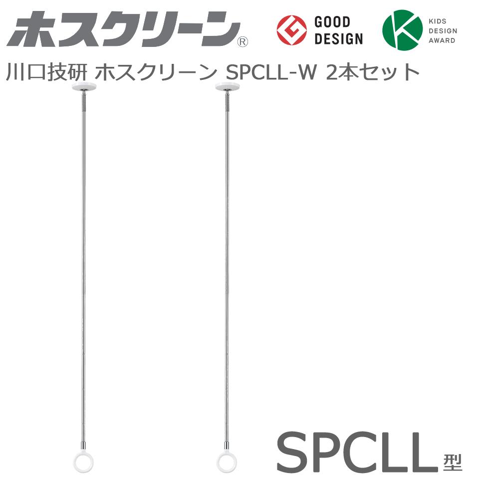 川口技研 ホスクリーン SPCLL-W 2本セット スポット型 LLサイズ ホワイト 受注生産品