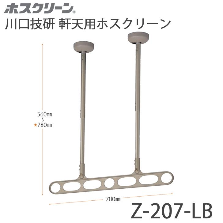 川口技研 軒天用 ホスクリーン Z-207-LB ライトブロンズ