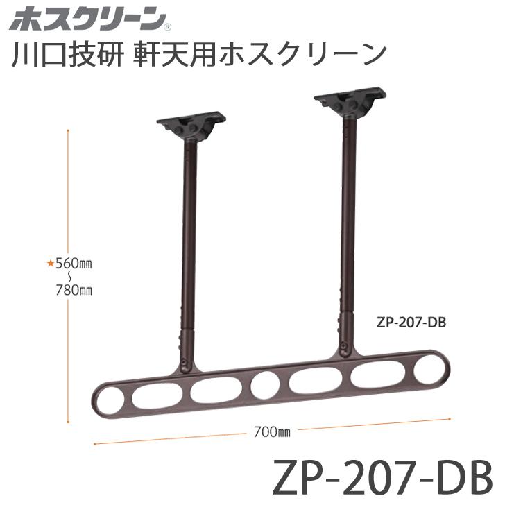 川口技研 軒天用 ホスクリーン ZP-207-DB ダークブロンズ