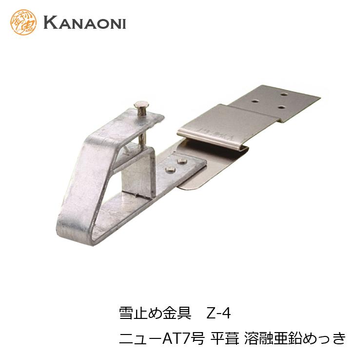 Kanaoni 雪止金具 Z-4 先付アングル用 ニューAT 7号 平葺 どぶめっき 代引き不可