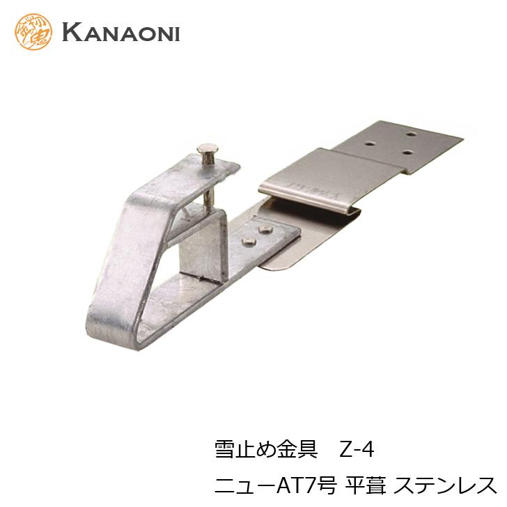 Kanaoni 雪止金具 Z-4 先付アングル用 ニューAT 7号 平葺 ステンレス 代引き不可