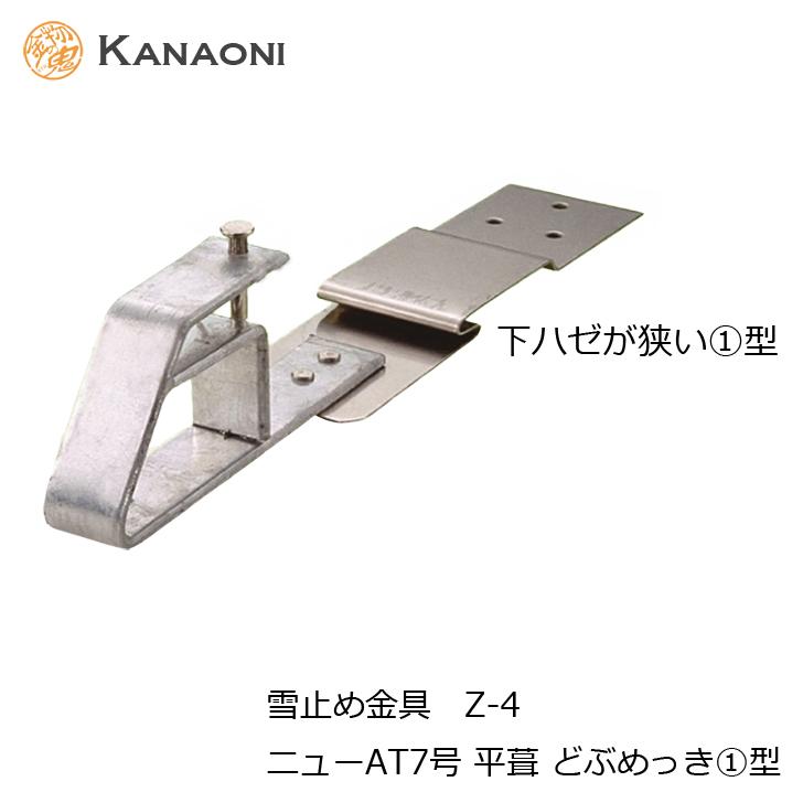 Kanaoni 雪止金具 Z-4 先付アングル用 ニューAT 7号 平葺 下ハゼが狭い1型 どぶめっき 代引き不可