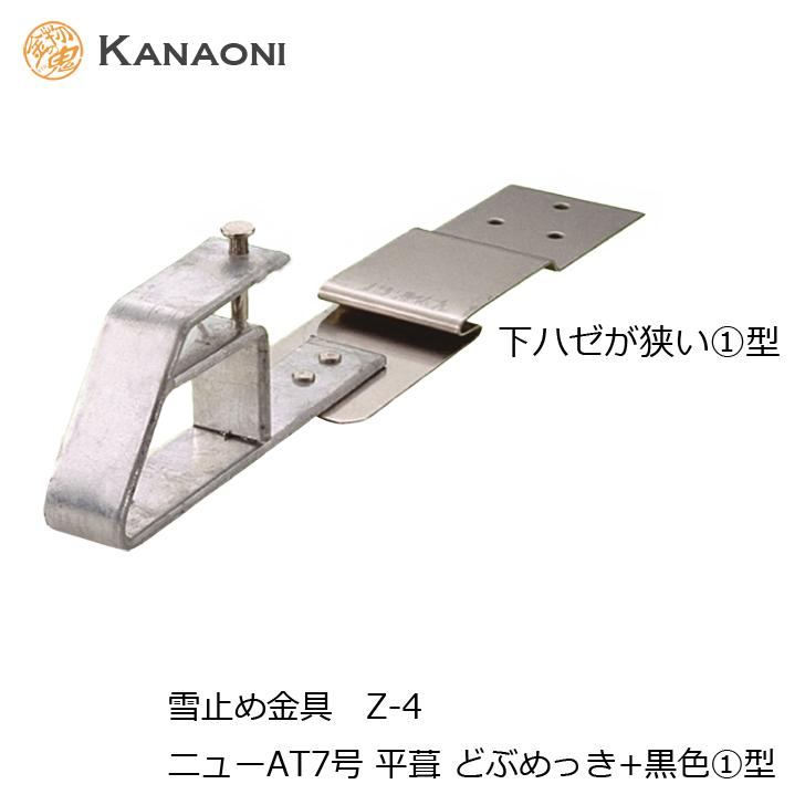 Kanaoni 雪止金具 Z-4 先付アングル用 ニューAT 7号 平葺 下ハゼが狭い1型 どぶめっき+黒色 代引き不可