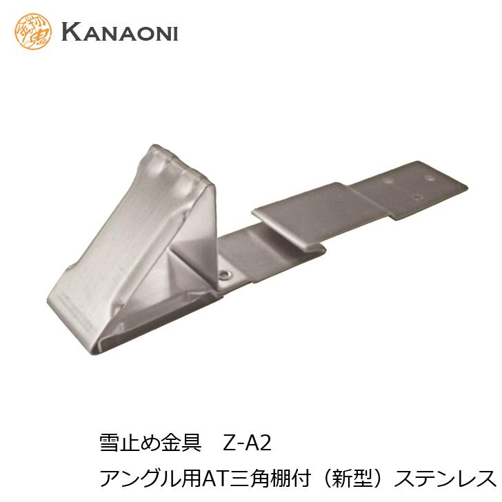Kanaoni 雪止金具 Z-A2 先付アングル用 AT三角棚付(新型) ステンレス 代引き不可