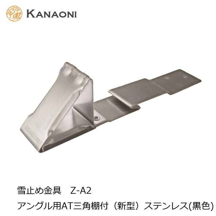 Kanaoni 雪止金具 Z-A2 先付アングル用 AT三角棚付(新型) ステンレス 黒色 代引き不可