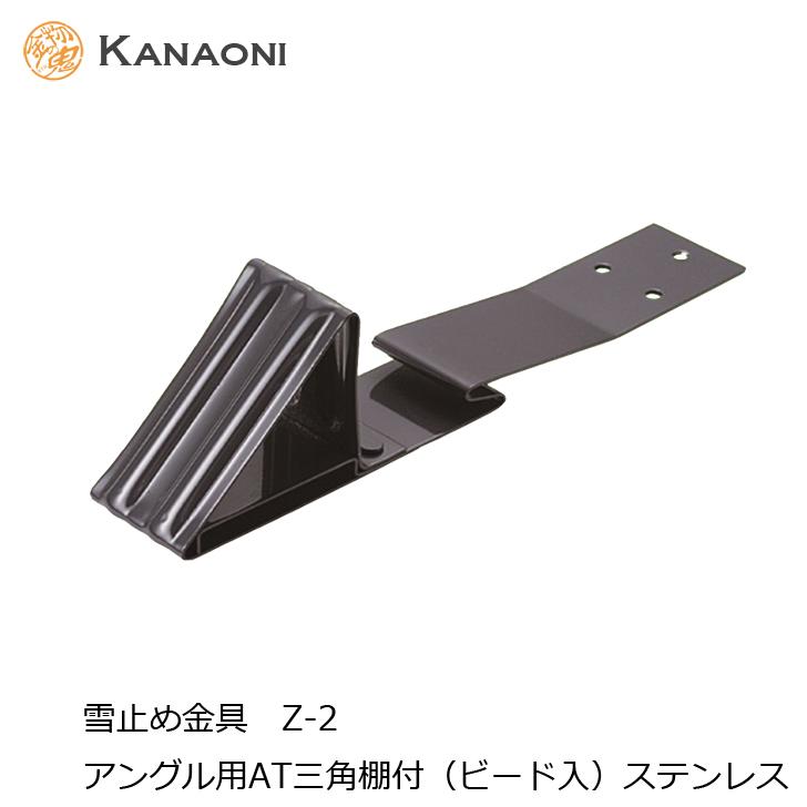 Kanaoni 雪止金具 Z-A2 先付アングル用 AT三角棚付(ビード入) ステンレス 代引き不可