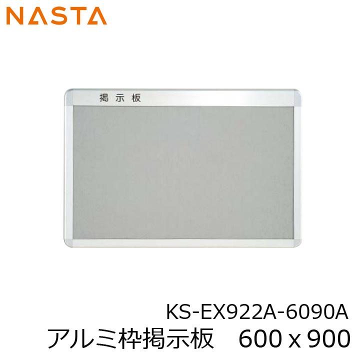 NASTA ナスタ KS-EX922A-6090A アルミ枠掲示板 600x900