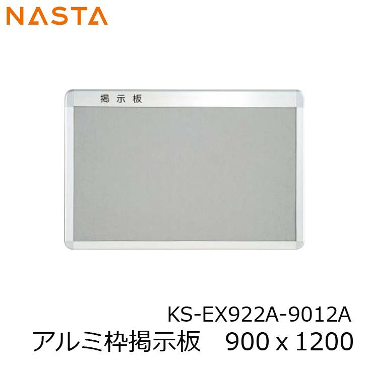NASTA ナスタ KS-EX922A-9012A アルミ枠掲示板 900x1200