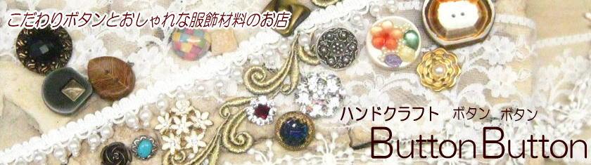 ハンドクラフト Button  Button:貝ボタンをはじめ、各種ボタン専門、レース通販 洋裁服飾・手芸用品のお店