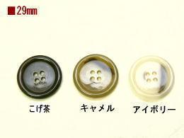 紳士 シンプル 四つ穴 アウトレット 在庫処分 DM便OK お買得 メンズジャケット用ボタン-29mmPBAZ-S6029-2 気質アップ コート用