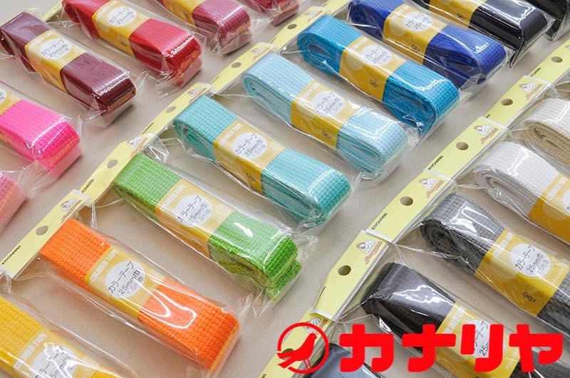バッグなどの持ち手におすすめ 超激安 色数豊富 持ち手 テープ ひも サンコッコー 1.5m巻 入園 25mm巾 カラーテープ 新作多数 入学