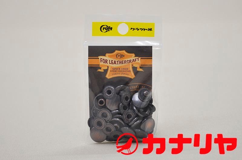 大放出セール レザー用ホックボタン カナリヤ 革工芸 セール商品 レザークラフト ホック ブロンズ ホック大 ボタン