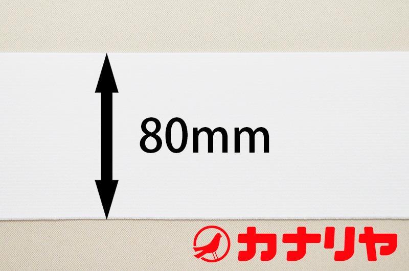 定番キャンバス お得 当店最大幅の平ゴム カナリヤ ゴム 平ゴム 30cm 80mm白 以上10cm単位でご注文ください 数量3