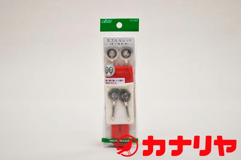 ダブルで便利なルレット 2本線が同時に引け スーパーセール 歯の間隔を5mm単位で変えられる 手にしっくりなじみます カナリヤ ルレット クロバー Nダブルルレット 新商品 洋裁