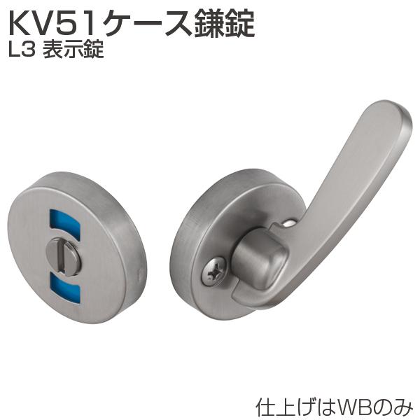 引戸錠 SALENEW大人気 売り込み KV51-L3 アトム KV51ケース鎌錠 表示錠 L3