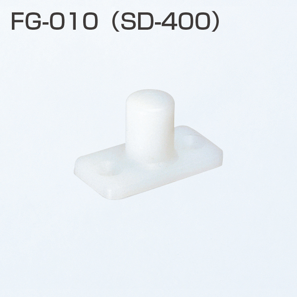 OUTLET SALE 上吊式引戸金具用下ガイド アトム 訳あり商品 旧品名:SD-400 FG-010