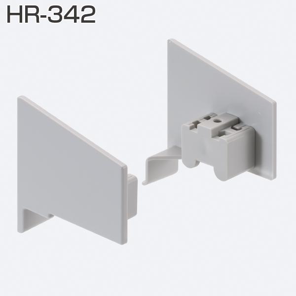 レールの端面を隠す化粧カバーです アトム HR-342 驚きの価格が実現 HRシリーズ 化粧カバー 1年保証