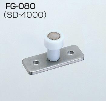 上吊式引戸金具用下ガイド アトム 旧品名:SD-4000 メーカー直送 上質 FG-080