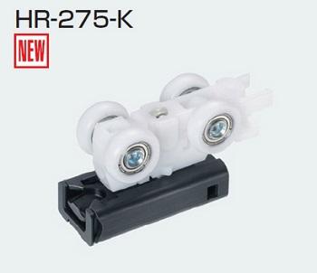 アトム HR-275-K 新品 送料無料 上部吊り車 情熱セール