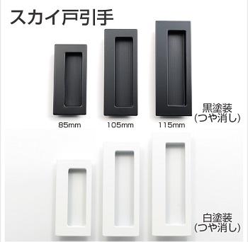 黒塗装 白塗装の2色 3サイズ 85 舗 安心の定価販売 105 105ミリ スカイ戸引手 アトム 白つや消し 115