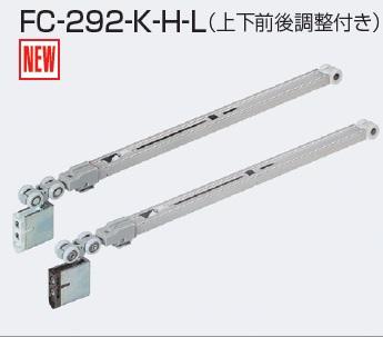 アトム FC-292-K-H-L (ソフトクローズ上部吊り車)