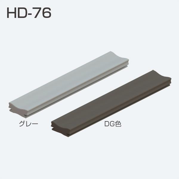 折戸金具 全品最安値に挑戦 走行安定用スペーサー HD-76 お歳暮 アトム