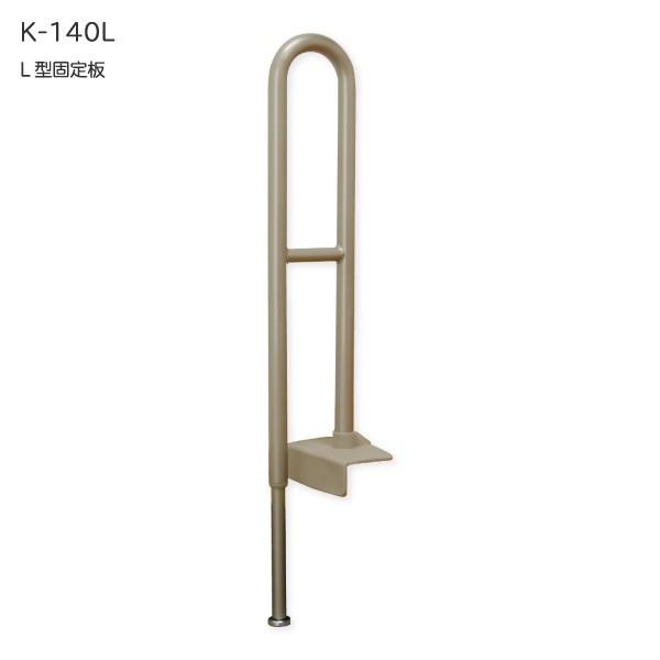 奥行60センチの狭い玄関でも設置できる 室内用 アロン化成 上がりかまち用手すり 安寿 K-140L デポー 超定番